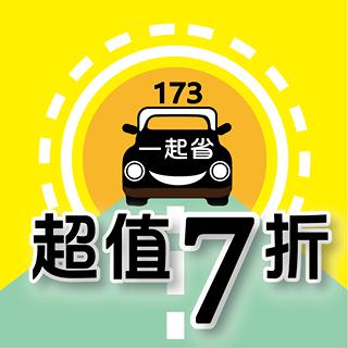 計程車七折