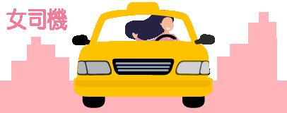 -指定女駕駛